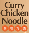 Curry Noodle TN